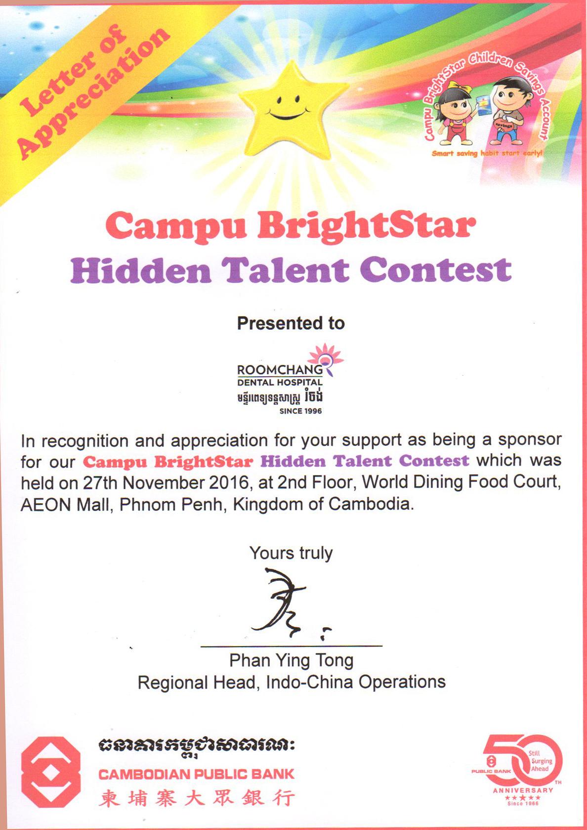 campu-bright-star083